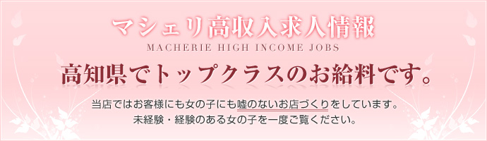 高知デリヘル マシェリ高収入求人サイト