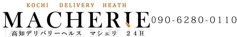 高知デリヘル マシェリ|高知風俗デリバリーヘルス・お仕事求人アルバイト情報